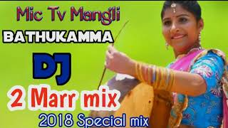 Mangli new popular dj song  Mangli new bathukamma songs  mangli new dj songs  Mic tv mangli new song