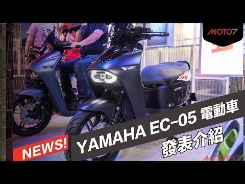 【Moto7 試車頻道】YAMAHA EC-05 實車發表介紹