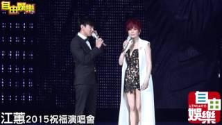 江蕙演唱會2015 - 秋雨彼一暝 (林俊傑合唱) YouTube 影片