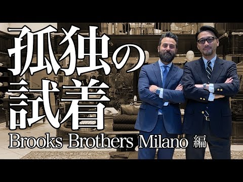 【孤独の試着★Brooks Brothers Milano編】モルトヤベーネ、イタリア二気絶の巻