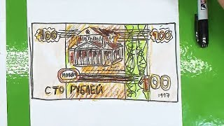 How to draw a banknote / money from Russia