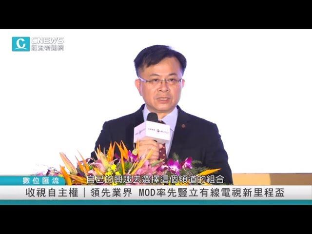 【有影】NCC代主委陳耀祥:等這一天很久了 MOD正式推出自選頻道套餐