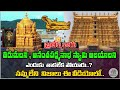 Most Interesting Facts About Tirumala And Anantha Padmanabha Swamy Temples | Devotional Tree