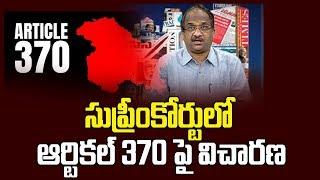 సుప్రీంకోర్టులో ఆర్టికల్ 370 పై విచారణ  Supreme Court takes up Article 370 Constitutional Issues  