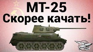 МТ-25 - Скорее качать!