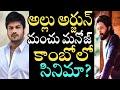 Is Manchu Manoj has been roped in Allu Arjun's Pushpa? | Tollywood News 2021 | Telugu Cinema News