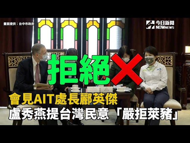 AIT來訪 盧秀燕拒萊豬 氣氛尷尬