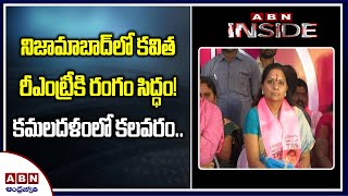 Focus on EX MP Kavitha re-entry in Nizamabad- Inside..