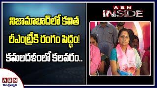 Focus on EX MP Kavitha re-entry in Nizamabad- Inside..
