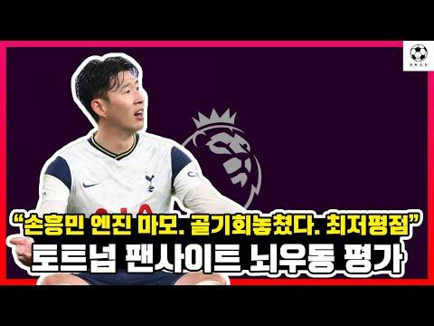 """토트넘 팬사이트 뇌우동 평가 """"손흥민 엔진 마모. 골기회놓쳤다. 최저평점"""""""