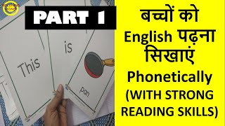 बच्चों को English पढ़ना सिखाएं Phonetically (WITH STRONG READING SKILLS) PART 1