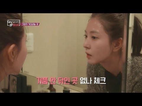 보아 기초 화장법 (feat. 쌩얼)