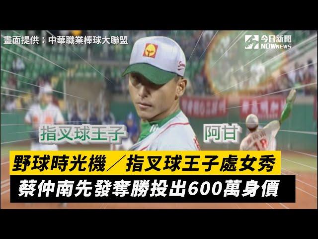 野球時光機/蔡仲南中職生涯處女秀