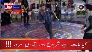 Yeh Jo Halka Halka Suroor Hai | Chakkar Peh Chakkar | Game Show Aisay Chalay Ga With Danish Taimoor
