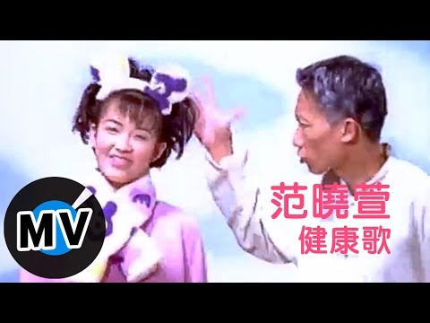 范曉萱-健康歌-官方完整版MV