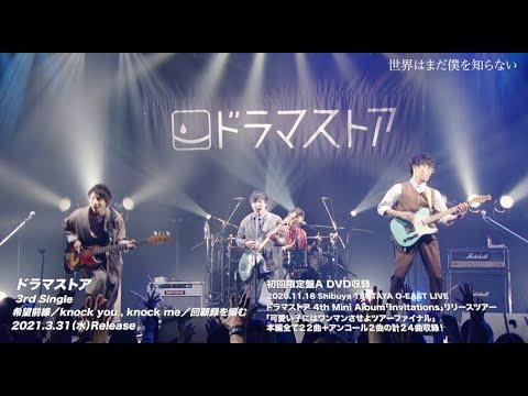 ドラマストア / 3rd Single「希望前線/knock you , knock me/回顧録を編む」初回限定盤A収録DVDダイジェスト