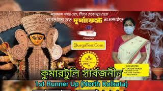 আলোয় ফেরা ২০২০  1st Runner Up (North Kolkata)