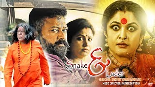 New English Full Movie   Snake & Lader   Hollywood Full Movie 2017   New English Movies 2017