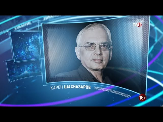 Карен Шахназаров. Право знать! 24.04.21