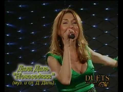 Диля Даль - Новогодняя (live)