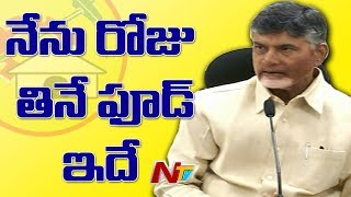 Chandrababu Naidu Reveals his Food Habits and Daily Diet P..