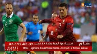 الإتحاد البرتغالي يرفض تأخير مباراة الجزائر أمام منتخب بلاده ...