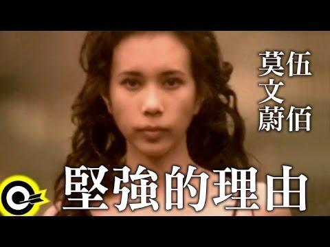 莫文蔚&伍佰-堅強的理由 (官方完整版MV)
