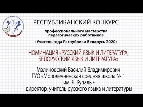 Русская литература. Малиновский Василий Владимирович. 22.09.2020