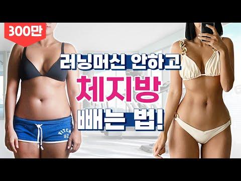 유산소 다이어트 진실. 러닝머신을 해야만 체지방이 빠진다? 러닝머신 없이 체지방 빼는 방법!