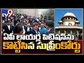Supreme Court postpones trial on petition by AP lawyers