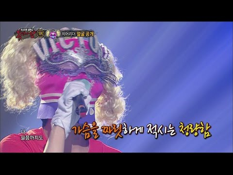 [King of masked singer] 복면가왕 - 'cheerleader in victory' Identity 20160612