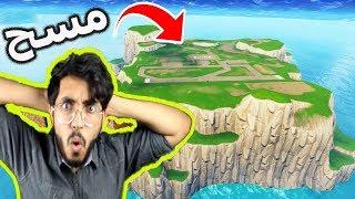 فورت نايت : مسحنا جزيرة البداية شوفوا كيف صار شكلها | fortnite