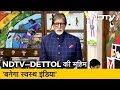 हमें अब Swachh भारत से Swasth भारत पर फोकस करना चाहिए - Amitabh Bachchan