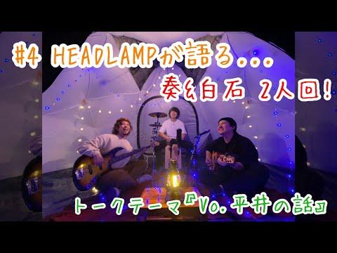 【Vo.平井の話】HEADLAMPが語る... らんきゃん第4回トークダイジェスト