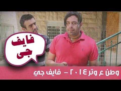 وطن ع وتر 2014 - ح7 شباب 2000's 90's