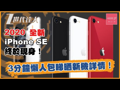 2020 全新 iPhone SE 終於現身!3分鐘懶人包睇晒新機詳情!iPhone8 vs iPhone SE iPhone SE2 iPhone9 iPhoneSE 第二代