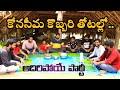 పచ్చి రొయ్యల బిర్యాని - చికెన్ కర్రీ అదుర్స్   Konaseema Garden Party   Prawns Biryani   Aadhan Food