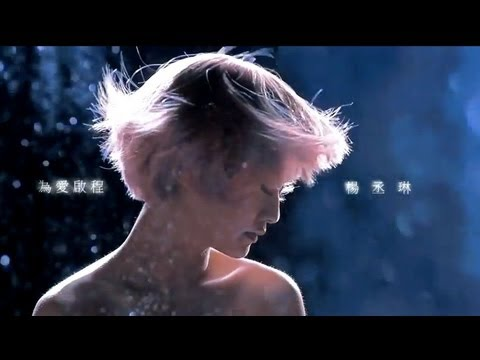 楊丞琳Rainie Yang - 為愛啟程 Love Voyage (Official HD MV)