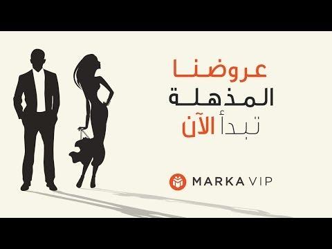 ماركة VIP - الموقع الرائد للتسوق عبر الإنترنت في الشرق الأوسط