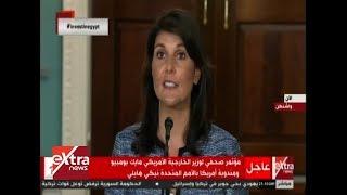 الآن| مؤتمر صحفي لوزير الخارجية الأمريكي ومندوبة أمريكا للأمم المتحدة ...
