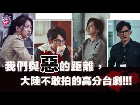 《我們與惡的距離》大陸絕對不敢拍的高分台劇,原來台灣不只有瑪麗蘇偶像劇!【娛樂情報站】