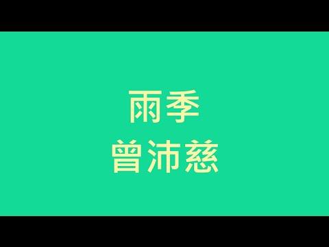 曾沛慈 - 雨季【歌詞】
