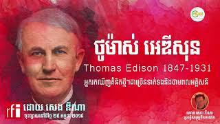 Thomas Edison - ថូម៉ាស់ អេឌីសុន - Khmer RFI