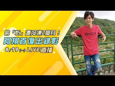 偷「忻」遭冷凍2個月!阿翔首復出錄影|三立新聞網SETN.com