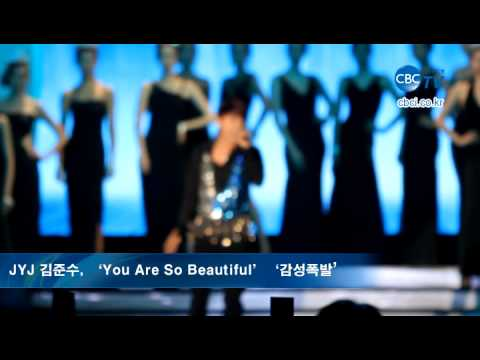 [CBC TV] JYJ 시아준수, 'You Are So Beautiful' '감성폭발'