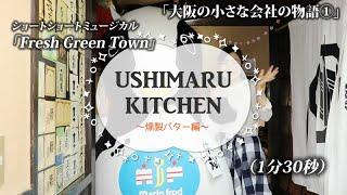 牛丸キッチン~燻製バター編~