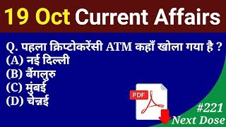 Next Dose #221 | 19 October 2018 Current Affairs | Daily Current Affairs | Current Affairs In Hindi