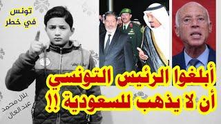 أبلِغوا الرئيس التونسي أن لا يذهب إلى السعودية !! تونس في ...