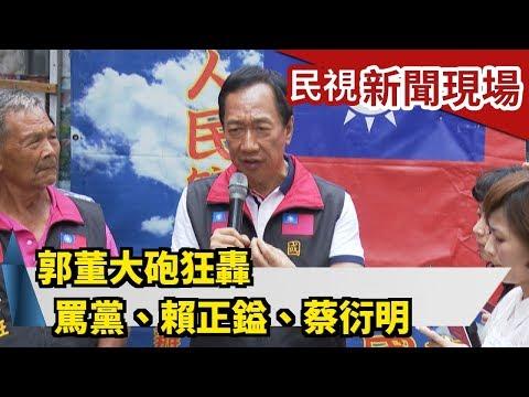 郭董大砲狂轟 罵黨、賴正鎰、蔡衍明【民視新聞現場】