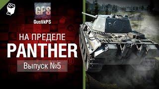 Panther - На пределе №5 - от GustikPS